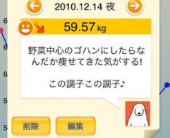 iphone-app-diet